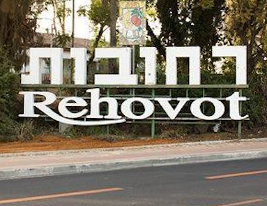 Brian Blum to speak on TOTALED in Rehovot